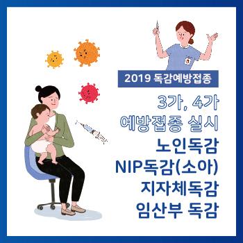 다나메디피아팝업_독감-01.jpg